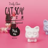 猫をモチーフにしたフレグランスソープ「CAT SOAP」が7月23日より発売開始!