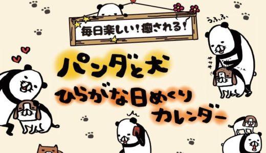 癒し効果絶大!ゆる系マンガ「パンダと犬」より日めくりカレンダー発売決定!