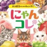 にゃんコレ フェリシモ猫部