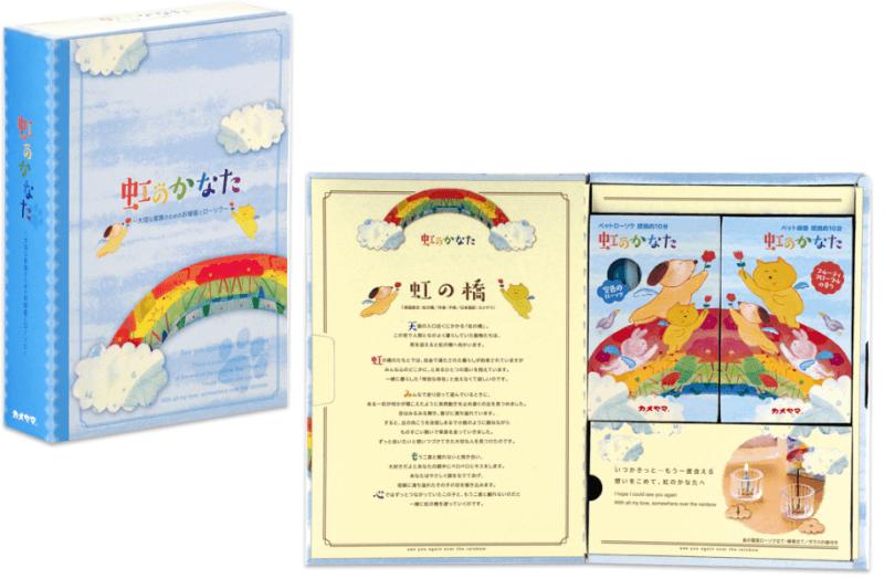 ペットロス 「虹のかなたメモリアルギフト」