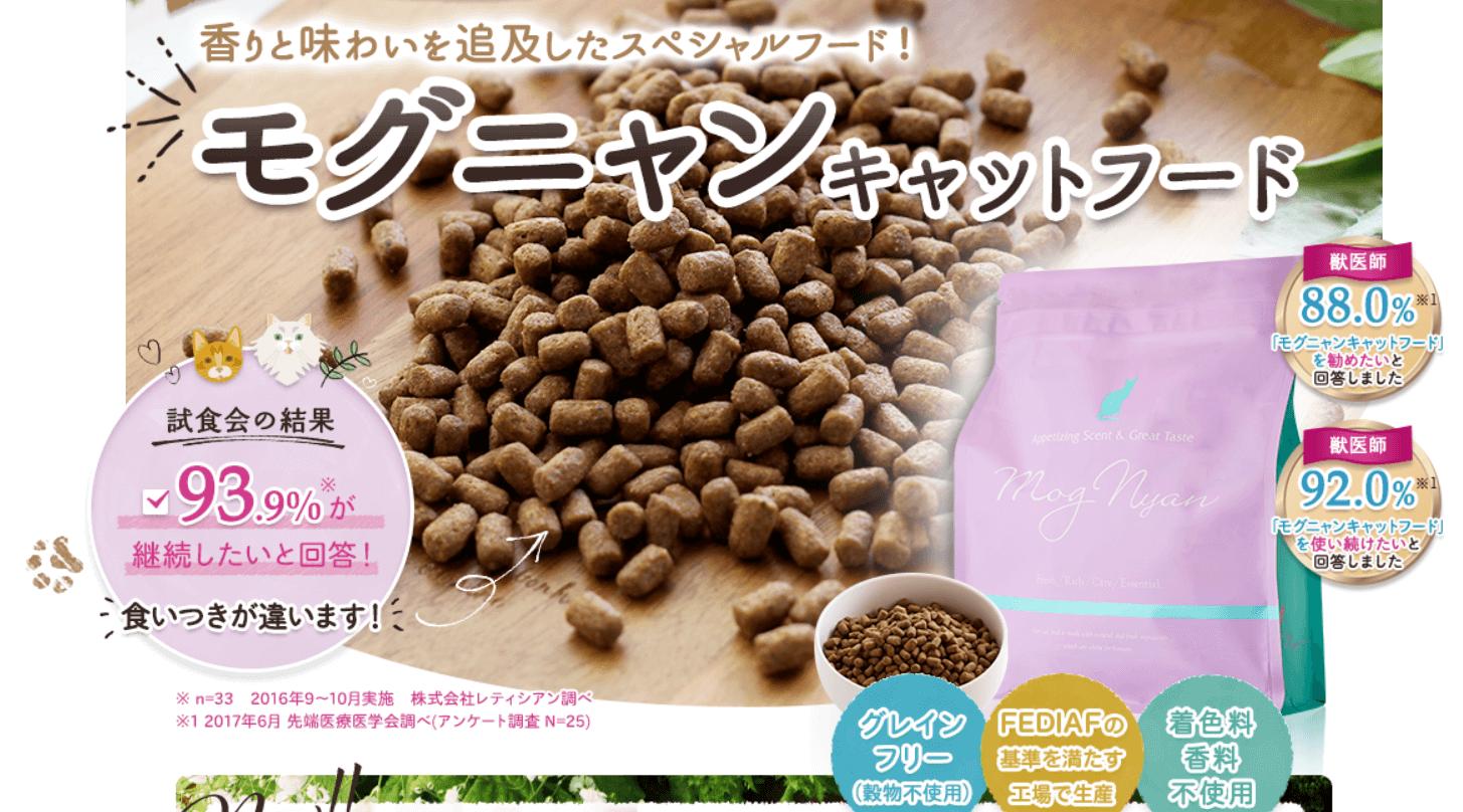 モグニャン|手作りレシピを厳選食材で実現!穀物不使用のキャットフード―MogNyan