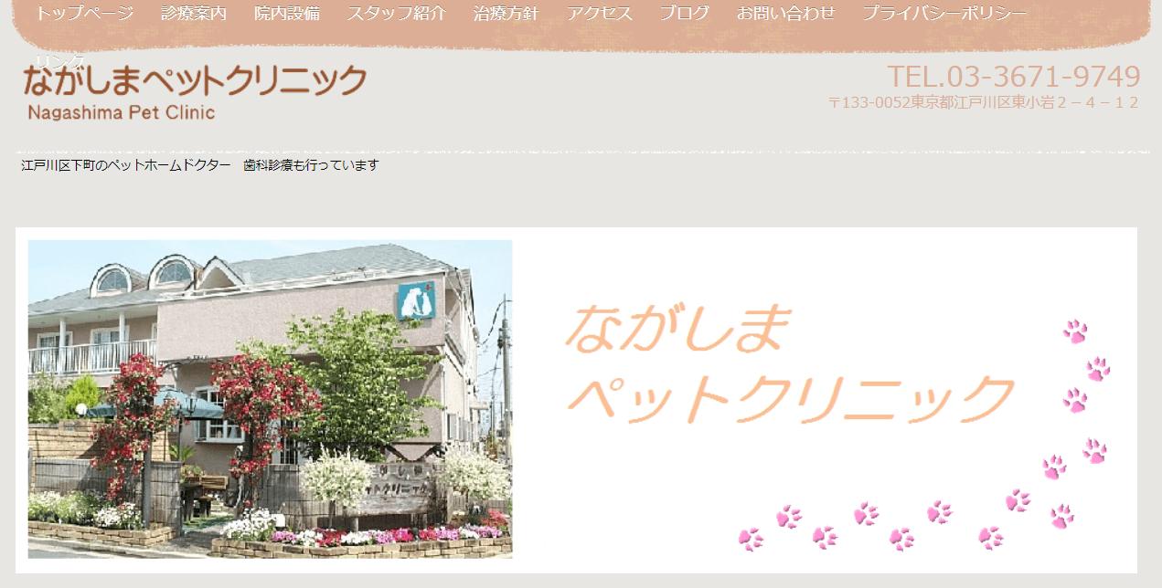 ながしまペットクリニック 江戸川区下町のペットホームドクター歯科診療も行っています