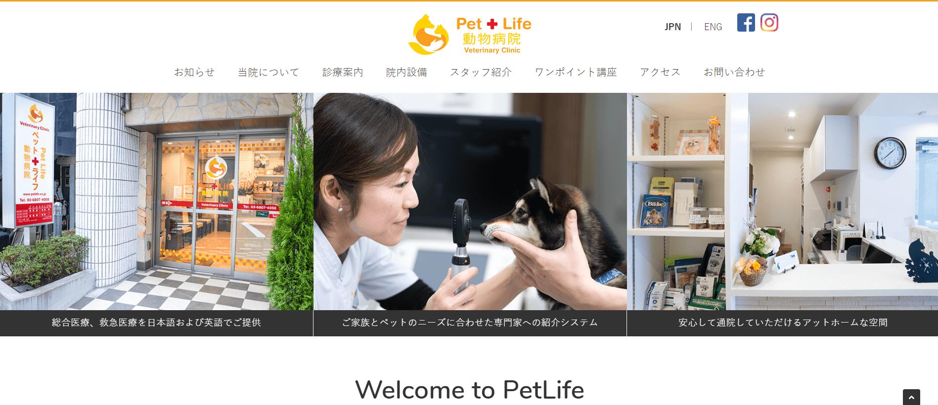 ペットライフ動物病院|港区(赤羽橋・麻布十番)|往診・ペットホテル