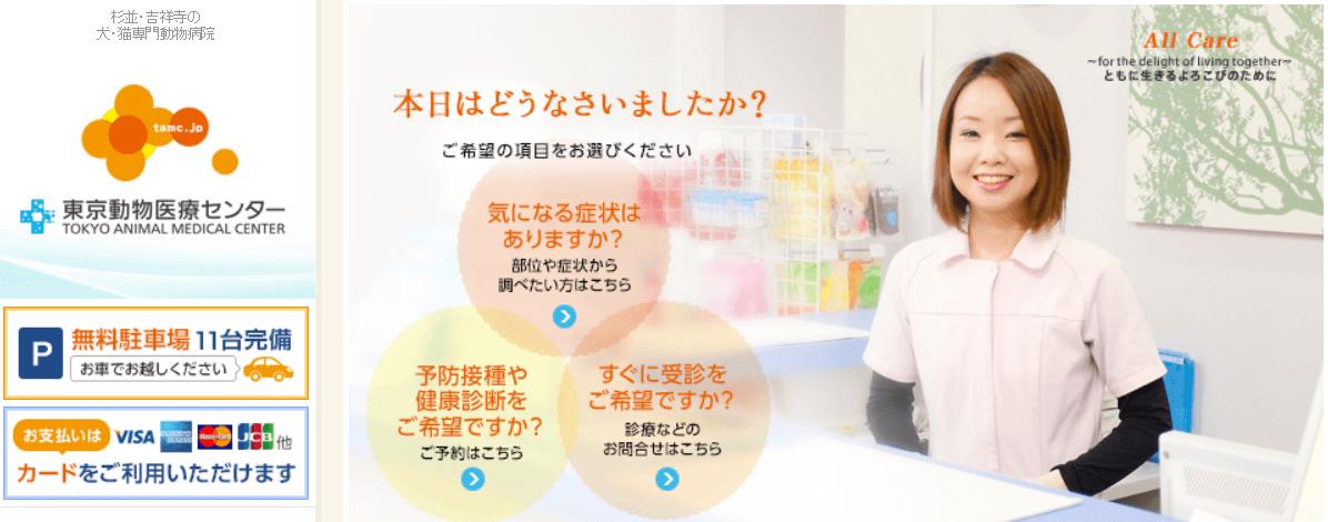 東京動物医療センター杉並・吉祥寺の犬・猫専門動物病院