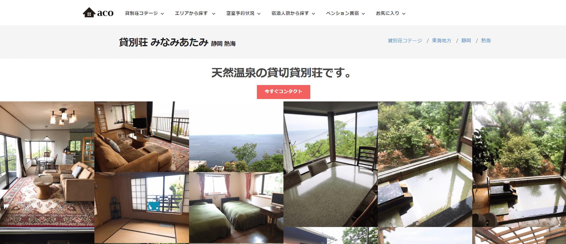 静岡 熱海 貸別荘 みなみあたみの宿泊情報