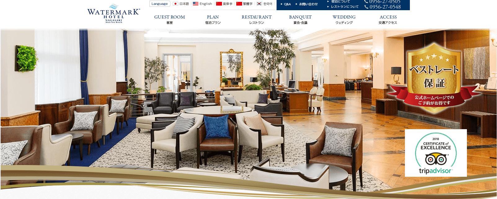 ウォーターマークホテル長崎・ハウステンボス【公式】|長崎県佐世保市ハウステンボス内のホテル