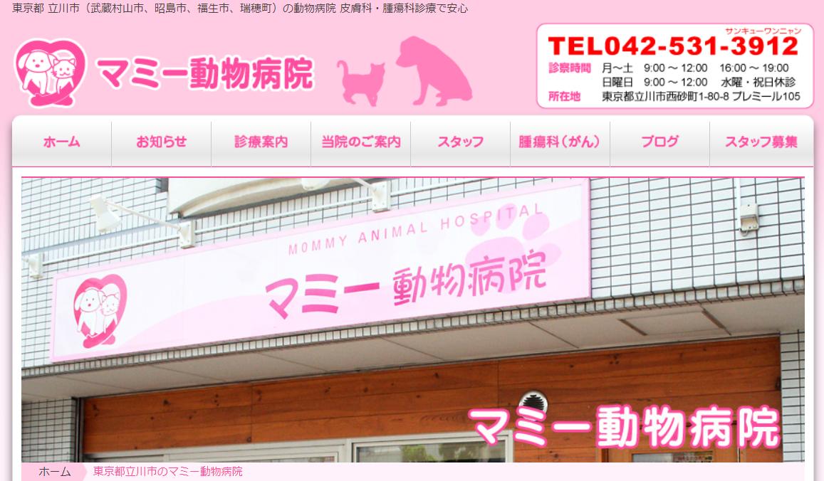 立川市の動物病院 犬・猫の病気や予防接種に マミー動物病院