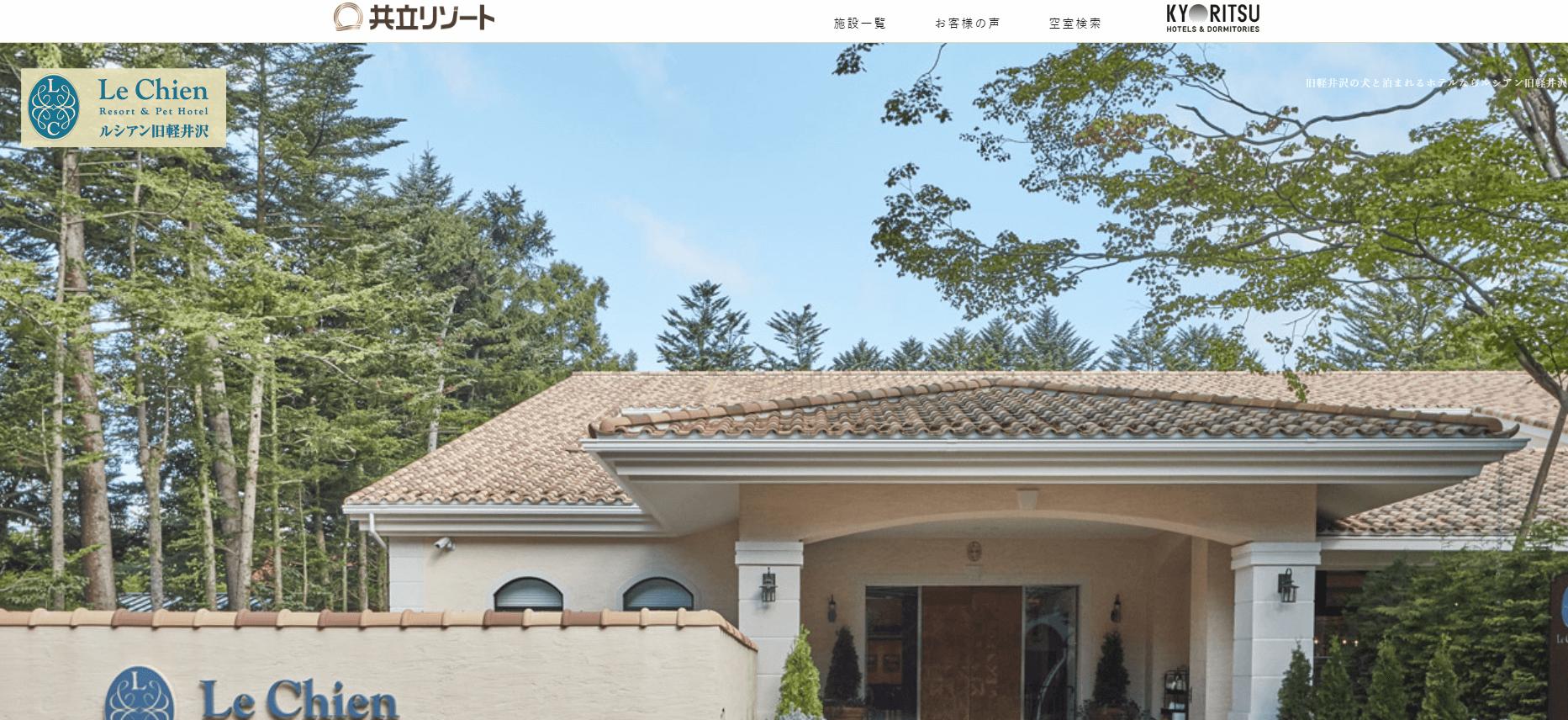 【公式】ルシアン旧軽井沢|軽井沢ペットホテル 共立リゾート