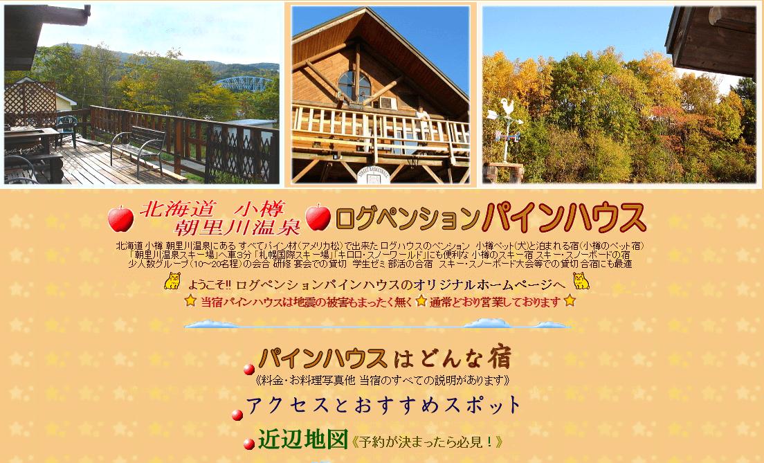 小樽 朝里川温泉 ログペンション パインハウス
