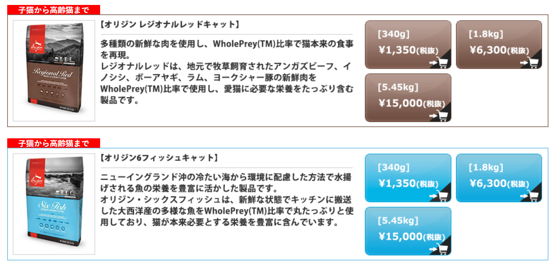 オリジンジャパン