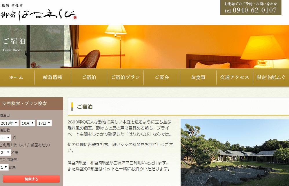 ご宿泊 御宿はなわらび 公式ホームページ