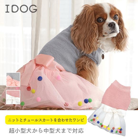 犬の女の子用ポンポンスカート
