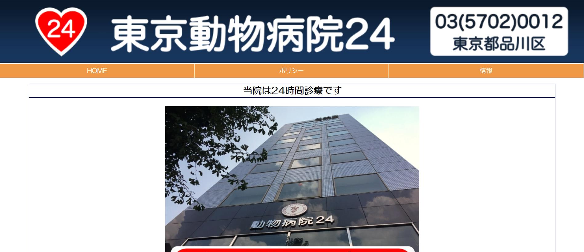 東京動物病院24 24時間診療…東京都内品川区にあり、祝日・夜間・救急時にも対応する24時間診療動物病院です。