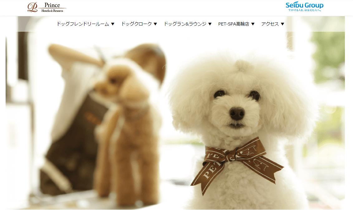 Prince Dog Friendly Spot プリンス ドッグフレンドリースポット グランドプリンスホテル高輪