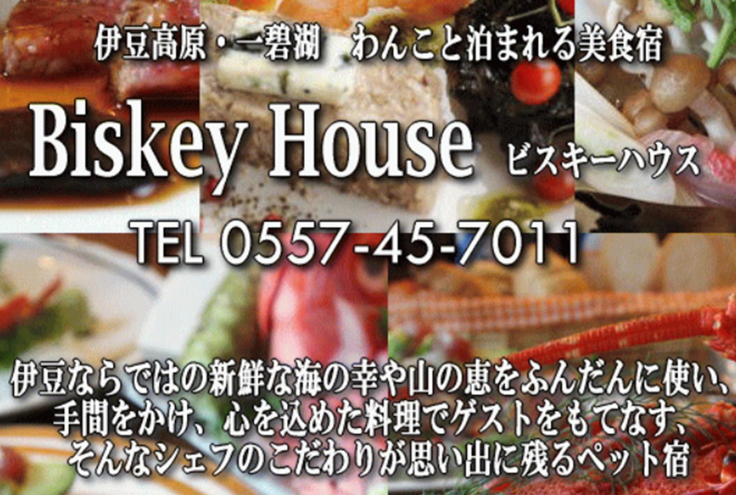 【公式】伊豆高原 ペットと泊まれる宿 料理が美味しい犬宿 ビスキーハウス