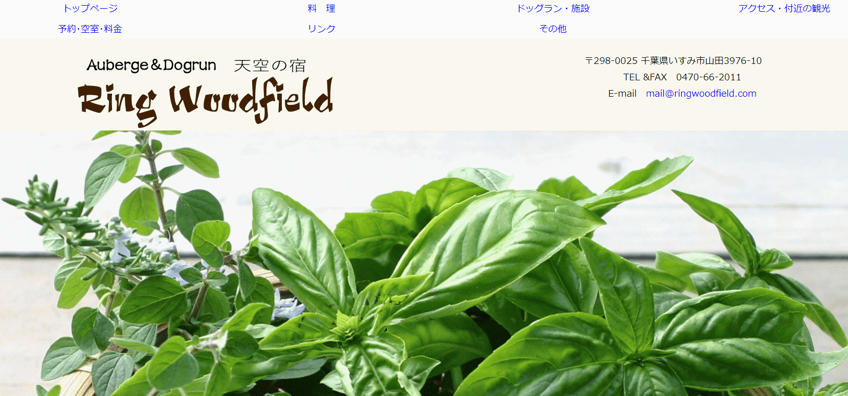 千葉県 ペットと泊まれる宿 オーベルジュ RingWoodfield リングウッドフィールド