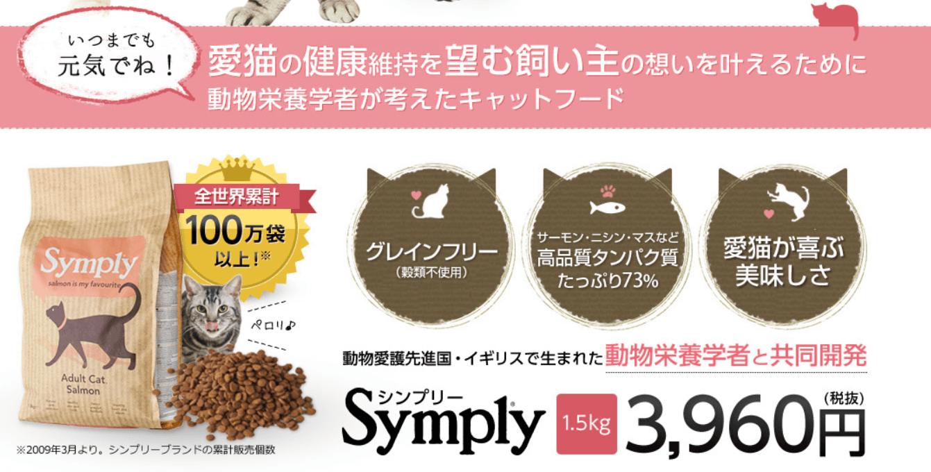 最高級キャットフードシンプリー サーモン50 以上配合で健康的なのにおいしい!
