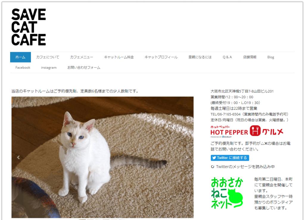 猫カフェ 大阪 安い