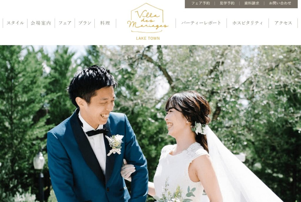 ペット 結婚式 埼玉