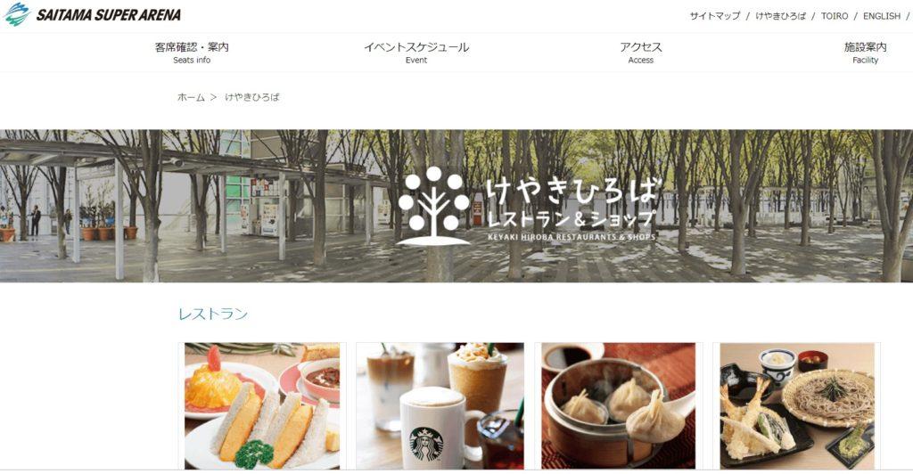 ペット 公園 埼玉