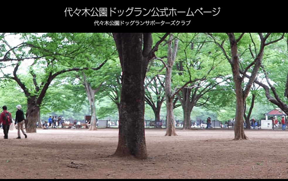 ペット 公園 関東
